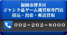 福岡市内・市内近郊出張買取&持込買取ジャンク品ゲーム機買取専門店-福岡市博多区のジャンク品ゲーム機買取専門店。故障・壊れたゲーム機の買取はお任せ下さい!PS2,PS3,PSP,PSP1000,PSP2000,PSP3000,PSP go,PS Vita,Wii,Xbox360,コントローラー,SIXAXIS,DUALSHOCK 3